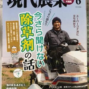 除草剤の使い方をこれから学びたい方におすすめの雑誌