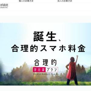 スマホをMNPでdocomoから日本通信へ