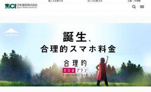 日本通信の「合理的かけほプラン」の不具合
