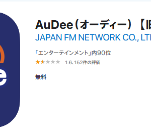 日本通信「合理的かけほプラン」でのradiko繰り返しその後