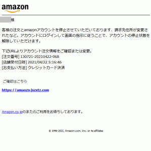 Amazonを騙る怪しい迷惑メール