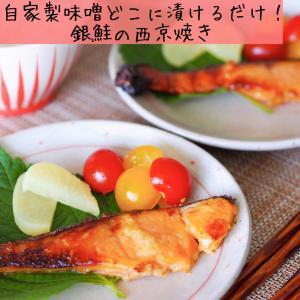 【レシピ】自家製味噌どこに漬けるだけ!銀鮭の西京焼き
