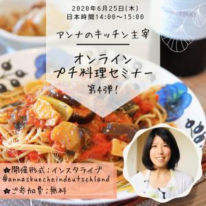 【料理の悩みにお答え!】インスタライブプチ料理セミナー第4弾やります!
