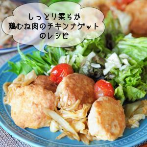 【レシピ・主菜】しっとり柔らか!鶏むね肉のチキンナゲット