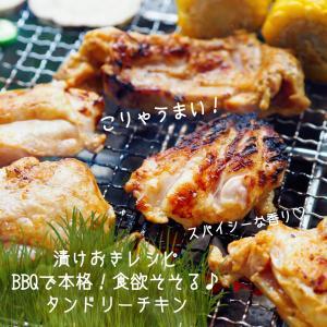 【レシピ・主菜】漬けおきレシピ♡BBQで使えるタンドリーチキン
