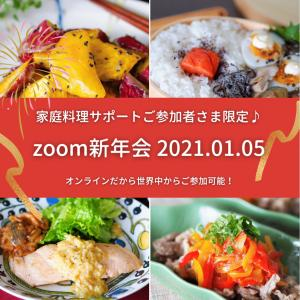 アンナのキッチンzoom新年会開催します♪