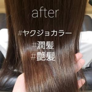 安心.安全.髪質改善