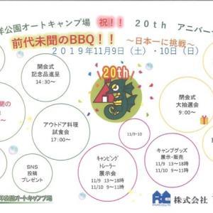 11月9日(土)は20周年イベント第2弾。~前代未聞のBBQ~