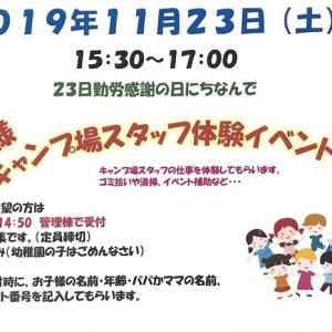 11月23日(土)のイベントの案内です。~ラブラブ大作戦☆~
