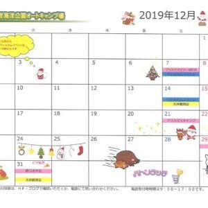 12月のイベントカレンダーです。~冬ですね~