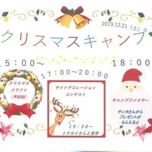 12/21はクリスマスキャンプ。~12/22から25にチェックインの子には、サンタさんから・・・・・~