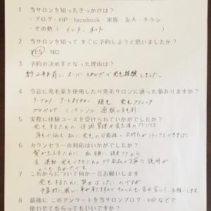子供からの罪のない一言!  スーパースカルプ川西能勢口店
