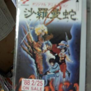 「沙羅曼蛇」のテレカですが、MSX版のものではなく、ビデオ発売時のです。