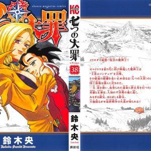 """『七つの大罪 38巻 感想』""""若き魔神王""""ゼルドリスの想い"""