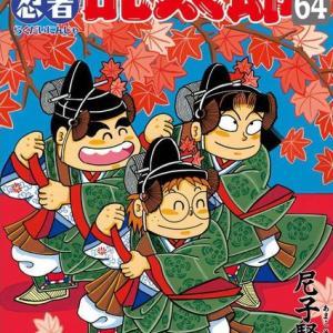 『【忍たま】落第忍者乱太郎』完結へ。尼子先生そんな事に…
