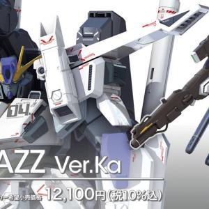 "『MG FAZZ Ver.Ka【一般2月】』""ファッツ""本日予約開始:ガンダム・センチネル"