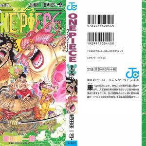 "『ONE PIECE 94巻 感想』""四皇vs四皇""ウソップ40歳と60歳!?"