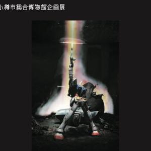 『【ガンプラ世界ジュニア1位】畑めい作品展覧』が小樽で開催!