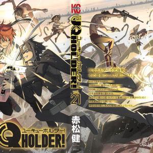 """『UQ HOLDER! 21巻 感想』""""不死衆・集結""""イレカエ壮大な正体!?"""