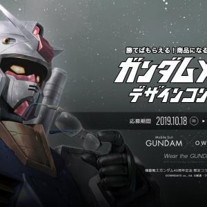 『1/7 ガンダムヘッド型メガネケース』【ガンダムメガネデザインコンテスト】発表!