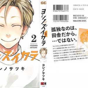 """『ヨシノズイカラ 2巻 感想』""""自分を信じる前に""""東京サイン会編!"""