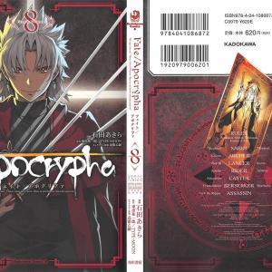 """漫画『Fate/Apocrypha 8巻 感想』""""アストルフォ契約""""アヴィケブロン至高の宝具!!"""