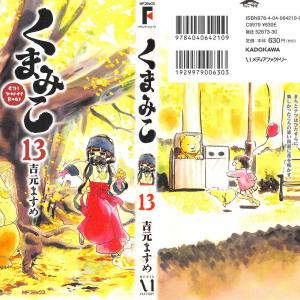 """『くまみこ 13巻 感想』""""温泉""""昔まちは神童だった…?"""