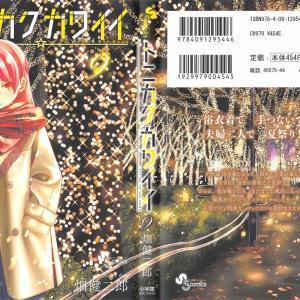 """『トニカクカワイイ 9巻 感想』""""夏祭りに誓う""""ナサくん少女漫画に挑戦!?"""