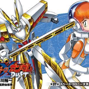 """『クロスボーンガンダムDUST 10巻 感想』""""光の翼U.C.0170""""ブラン・ファントム完成!!"""