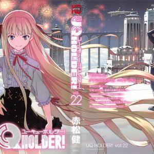"""『UQ HOLDER! 22巻 感想』""""お前が私の初恋だ""""魔法世界再び!!"""