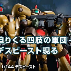『HGFC デスビースト【プレバン】』新宿を埋め尽くしたGガンダム量産機!