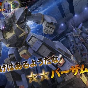 "Mk-IIとTR系の系譜『バーザム【ガンダム バトオペ2】実装』後の""ガンダム""である"
