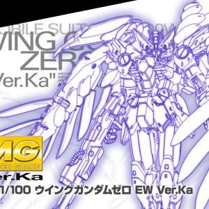 『MG ウイングガンダムゼロ EW Ver.Ka[11月]』『EG ガンダム[9月]』ネオバード形態も実装へ!!