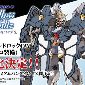 『MG ガンダムサンドロックEW(アーマディロ装備)【プレバン】』近日予約開始