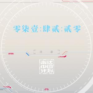 『ガンダム チャイナ プロジェクト』中国でカウントダウン開始