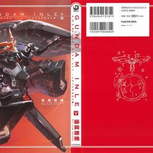"『A.O.Z Re-Boot ガンダム・インレ 5巻 感想』""ビグ・ザムール""U.C.0089終戦!!"
