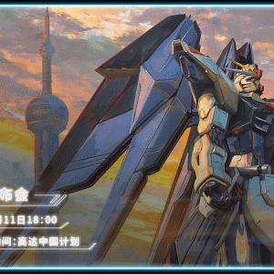 『実物大フリーダムガンダム立像』中国に建造発表