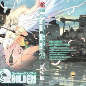 """『UQ HOLDER! 23巻 感想』""""九郎丸が生まれ変わる日""""vs神鳴流!!"""