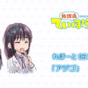 """『放課後ていぼう日誌 第6話 感想』""""アジゴに学べ!!""""ベテラン声優!!"""