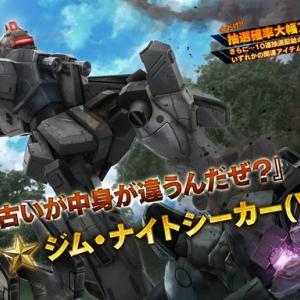 『ジム・ナイトシーカー(V)【バトオペ2】実装』ヤザン搭乗カスタム機!!