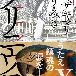 """『プリニウス 10巻 感想』""""ネロ終幕""""ヤマザキ先生偶然の妙"""