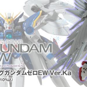 『MG ウイングガンダムゼロEW Ver.Ka』試作品公開!![11月一般発売]