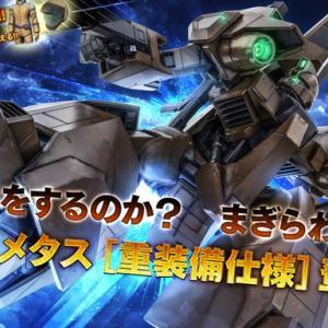 『メタス[重装備仕様]【バトオペ2】実装』後発を参考にした重装備か
