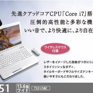 『メーカーノートPCを【Win10へ】無償アップデート』起動もSSDで高速化!!