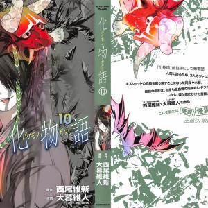 """漫画『化物語 10巻 感想』""""羽川翼と出逢った日""""vsドラマツルギー!!"""