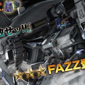 "『FAZZ【バトオペ2】実装』""ZZガンダム試作機""の一つ!!"