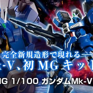 『MG ガンダムMk-Ⅴ』Ex-Sと死闘を繰り広げたサイコ系列機【プレバン】