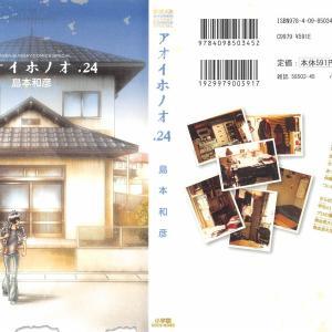 『アオイホノオ 24巻 感想』【第一部完】なんで大阪にいるんだよ!!