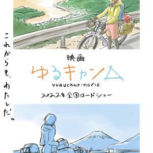 『劇場版ゆるキャン』は2022年!! 意外なコンセプトビジュアル公開