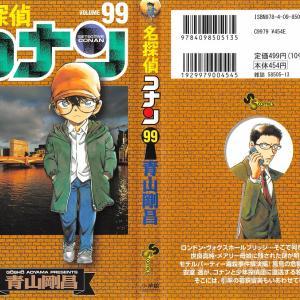 """『名探偵コナン 99巻 感想』""""メアリー世良""""ボクはホームズの弟子だからさ!!"""